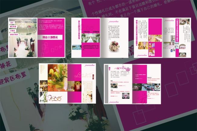 画册模板下载 婚庆画册图片下载