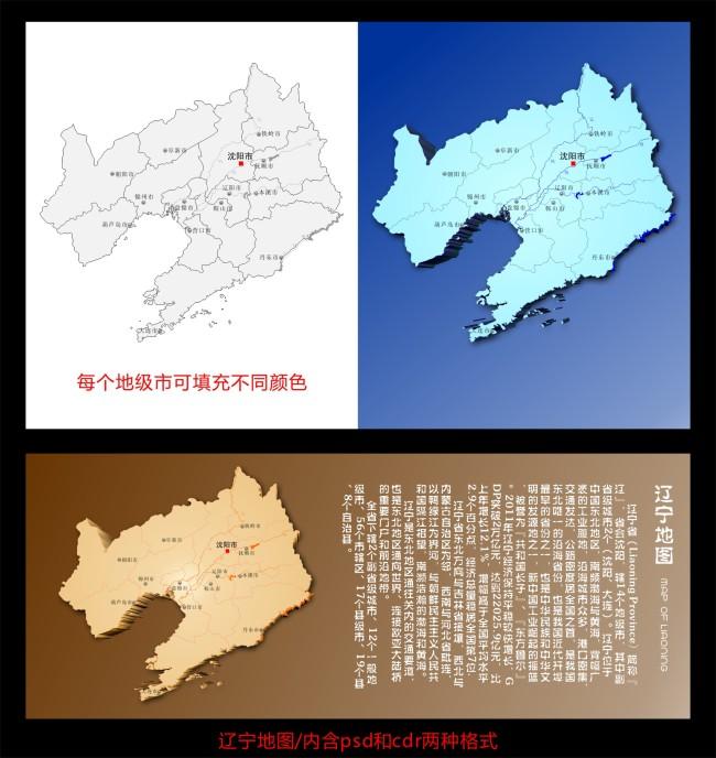 高清立体辽宁省地图设计模板