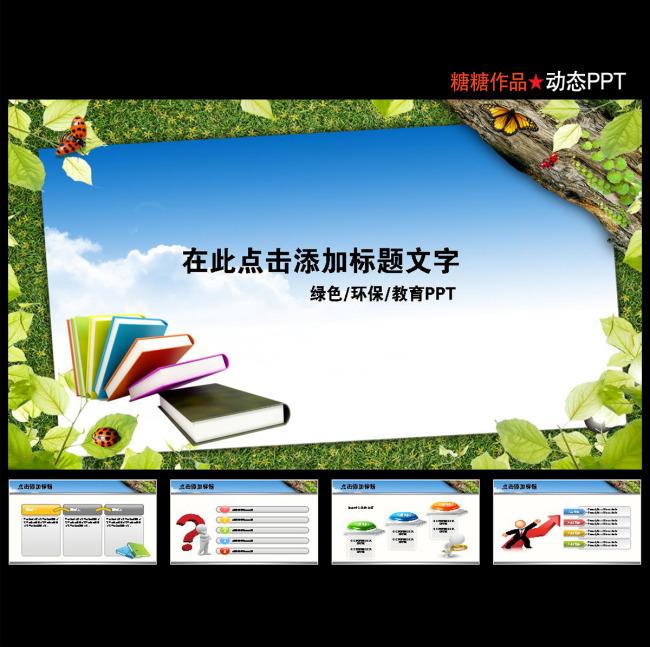 春季清新树叶教育课件培训讲座幻灯片ppt模板下载(:)