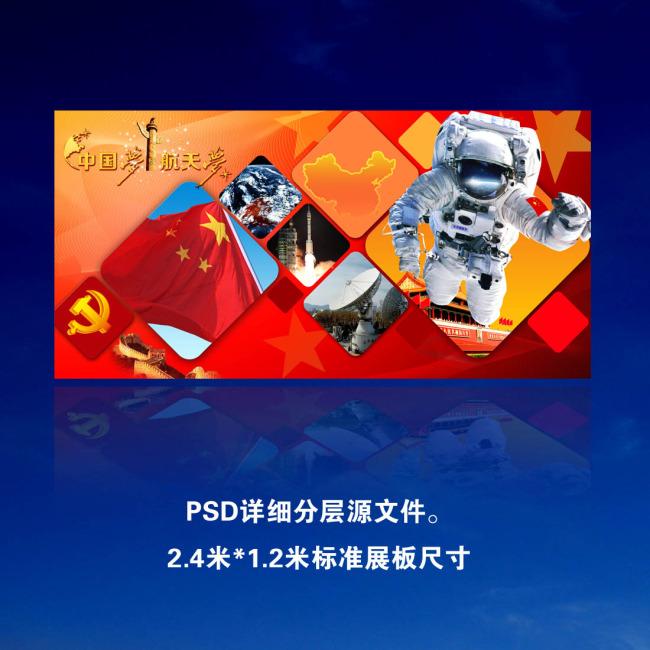 中国梦航天梦我的梦