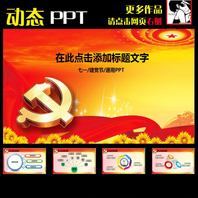 中国梦ppt模板背景