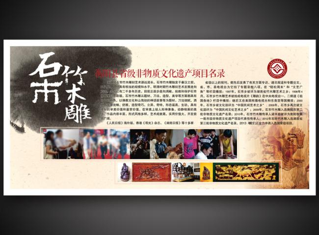 非物质文化遗产展板 非遗宣传板报 非遗版报模板 中国风非遗宣传海报