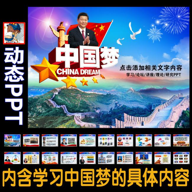 学习中国梦理论习近平总书记动态ppt模板下载(图片:)