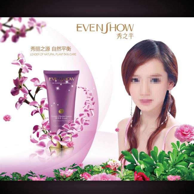 化妆品海报设计护肤品宣传广告psd下载图片