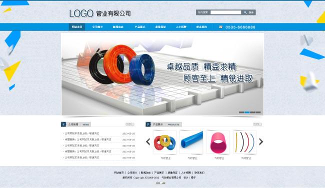 企业网站模板