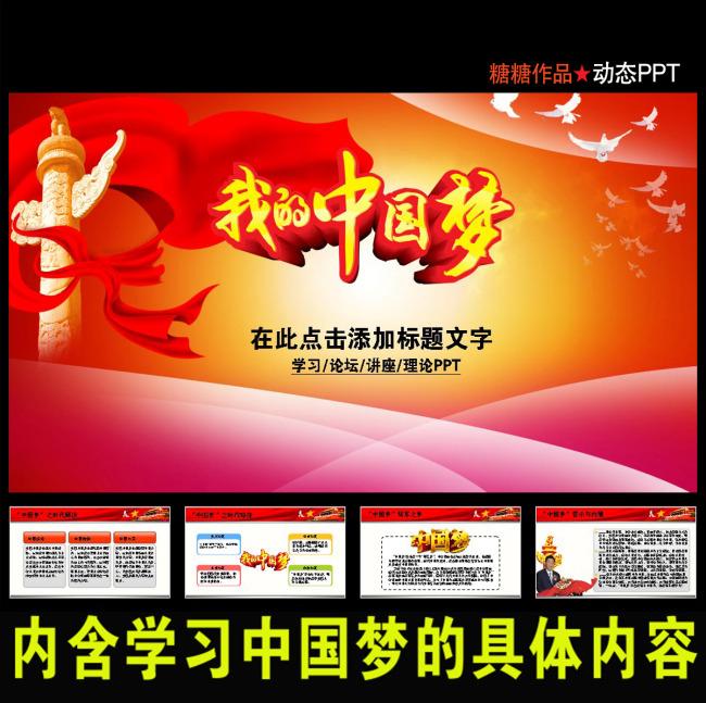 学习中国梦理论研究座谈会报告会讲座ppt