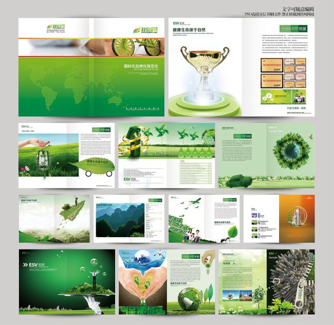 环保宣传册模板下载 环保宣传册图片下载 环保画册 环保模板 环保画册