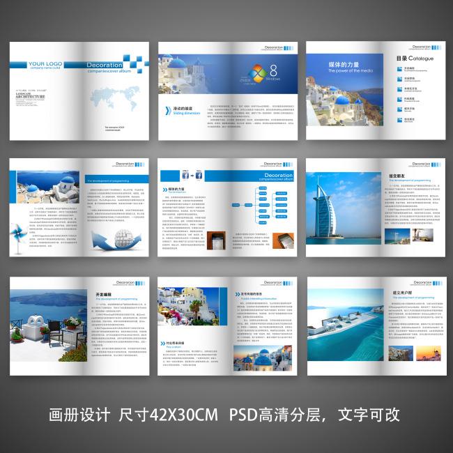 公司产品宣传册模板下载