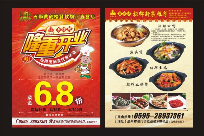 餐饮开业宣传单模板下载(图片编号:11060024)_其他_单