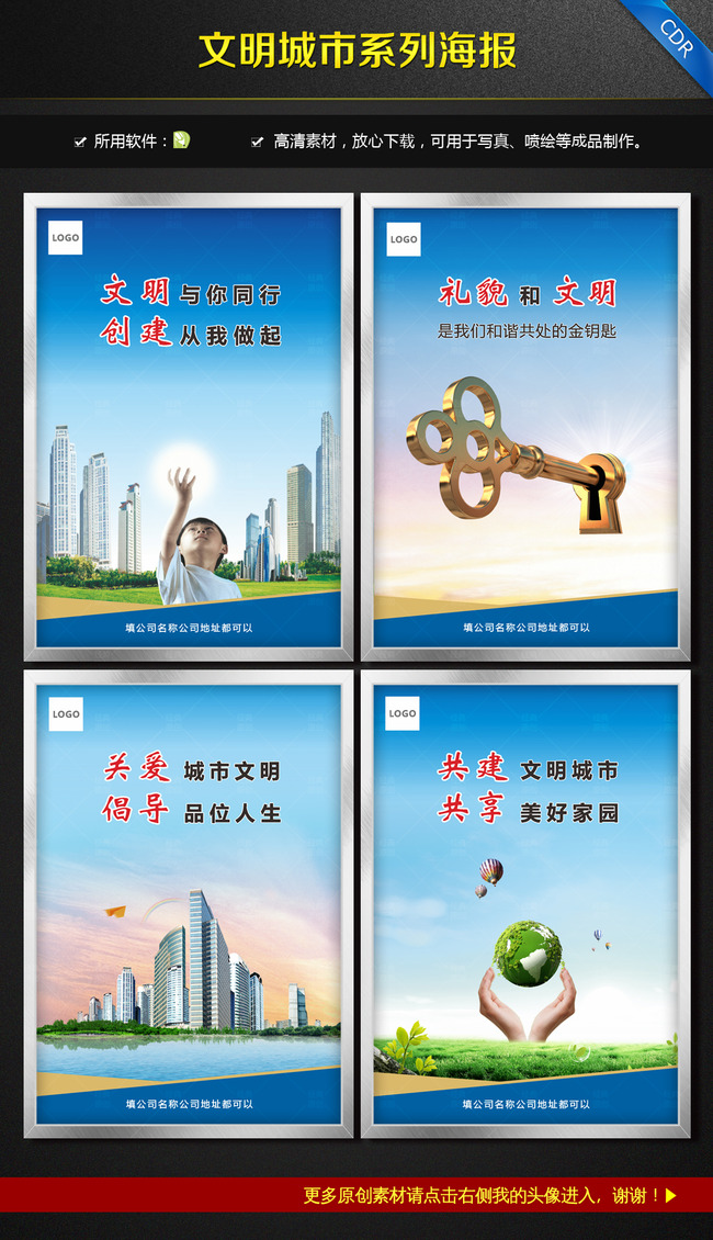 文明城市海报展板