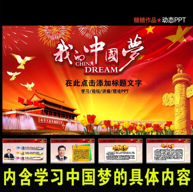 学习中国梦总结
