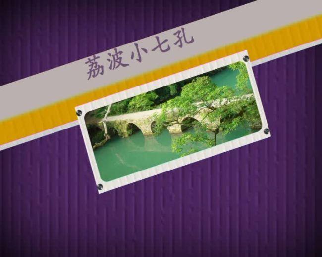 ae作业模板下载贵州旅游宣传片