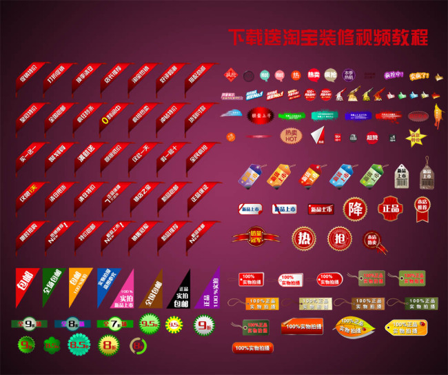 淘宝网店拍拍网促销标签设计psd下载模板下载(图片:)