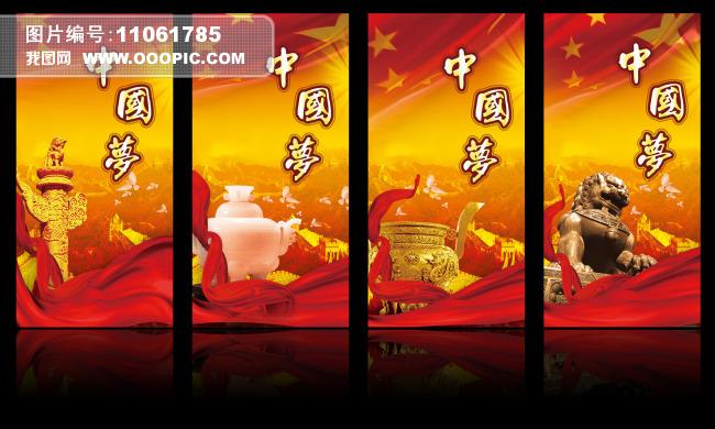 红色中国梦 中国梦海报