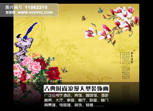 背景墙|装饰画 电视背景墙 手绘电视背景墙 > 花开富贵  编号:1106221