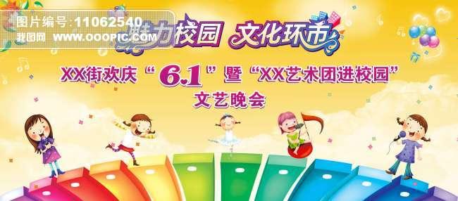 六一儿童节药店海报