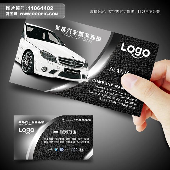 平面设计 vip卡|名片模板 汽车运输名片 > 三款汽车服务洗车卡名片