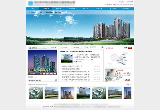 建筑工程类网页模板