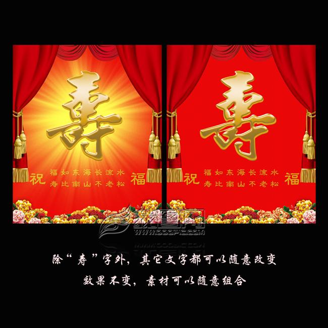 寿辰祝寿寿星庆典背景模版模板下载(图片编号:)_节日