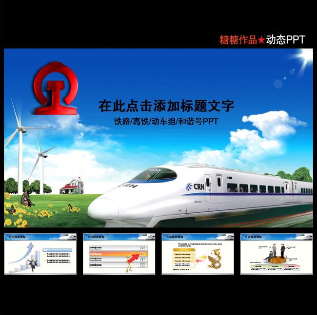 ppt模板  中国最大的设计作品交易平台