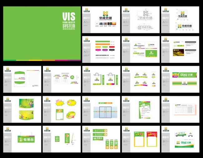 vi设计模板下载模板下载(图片编号:11068308)