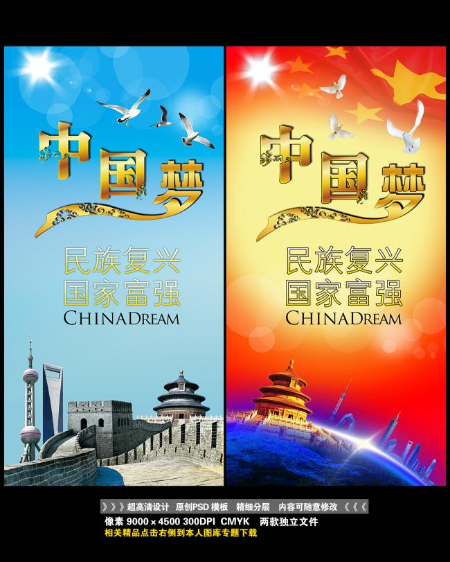 中国梦完整版