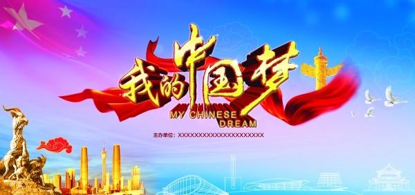 中国梦我的梦4k绘画_4k绘画作品大全图片我的梦中国梦绘画4k纸中
