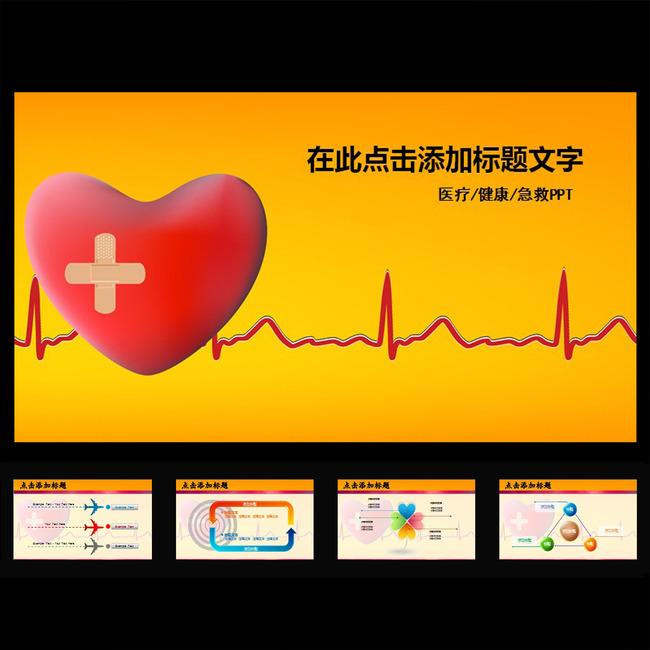 急救医疗爱心120医药动画幻灯片ppt模板下载(图片编号