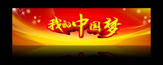 我的中国梦舞台幕布红色背景