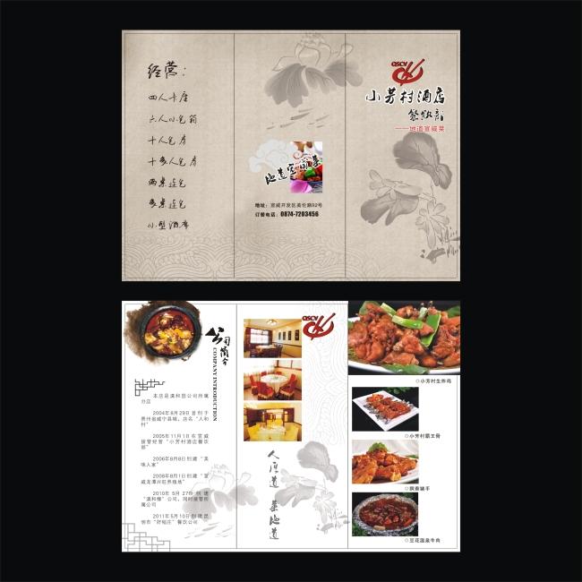 餐饮宣传页模板下载(图片编号:11069457)_彩页|dm单页