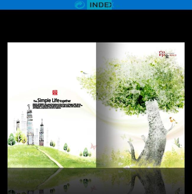 绿色卡通教育幼儿园唯美旅游封面画册