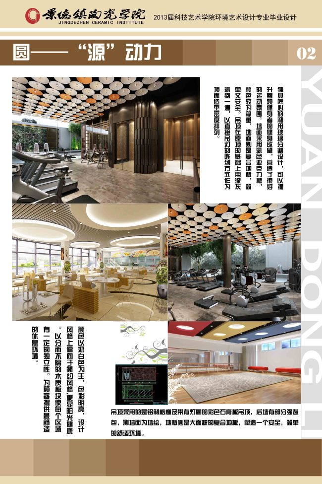 装潢设计 装修 毕业作品 平面设计 展出 展板 展览 海报 排版 中国风