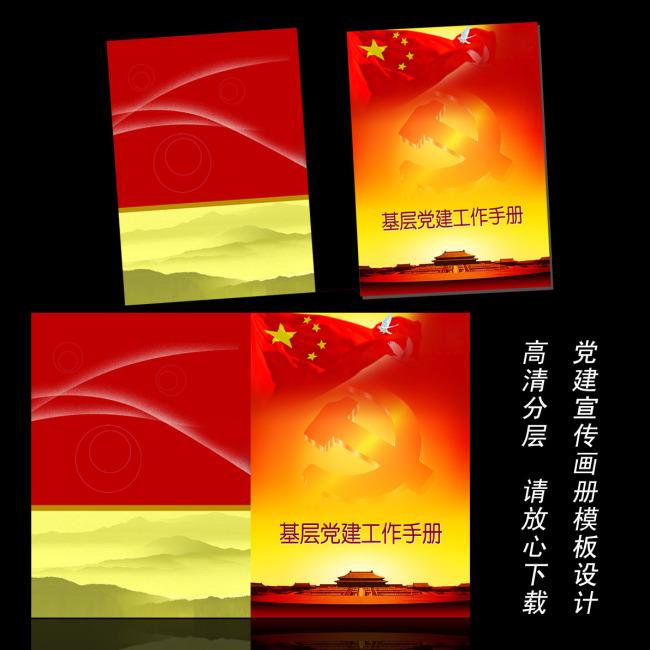 部队宣传画册设计模板