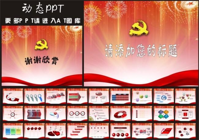 设计稿 ppt模板|ppt图表|总结计划 政府|党建|政治|军警ppt模板 >