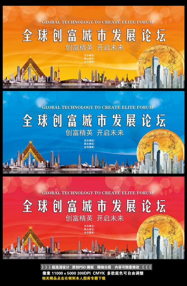 背景 展板/[版权图片]大气会议论坛背景图背景板展板海报设计