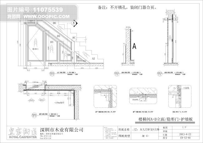 欧式实木护墙板模板下载(图片编号:11075539)