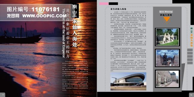 秦皇岛旅游宣传画册