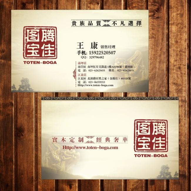 中国复古实木家具家私名片模板