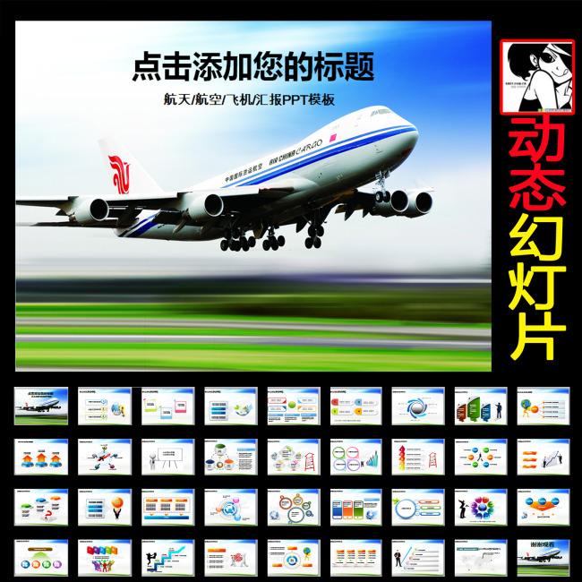 飞机航空公司业绩报告年终工作总结ppt模板下