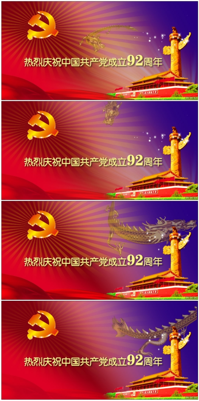 ae模板庆祝建党党建宣传视频片头制作