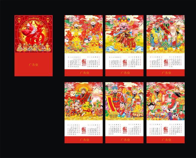 2014财神挂历模板下载(图片编号:11080853)_其他海报