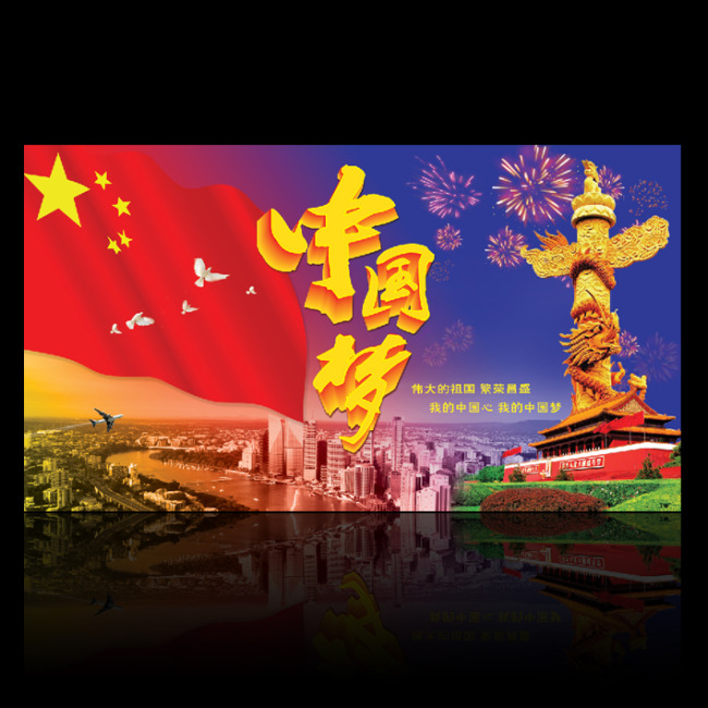 中国梦模板下载图片下载