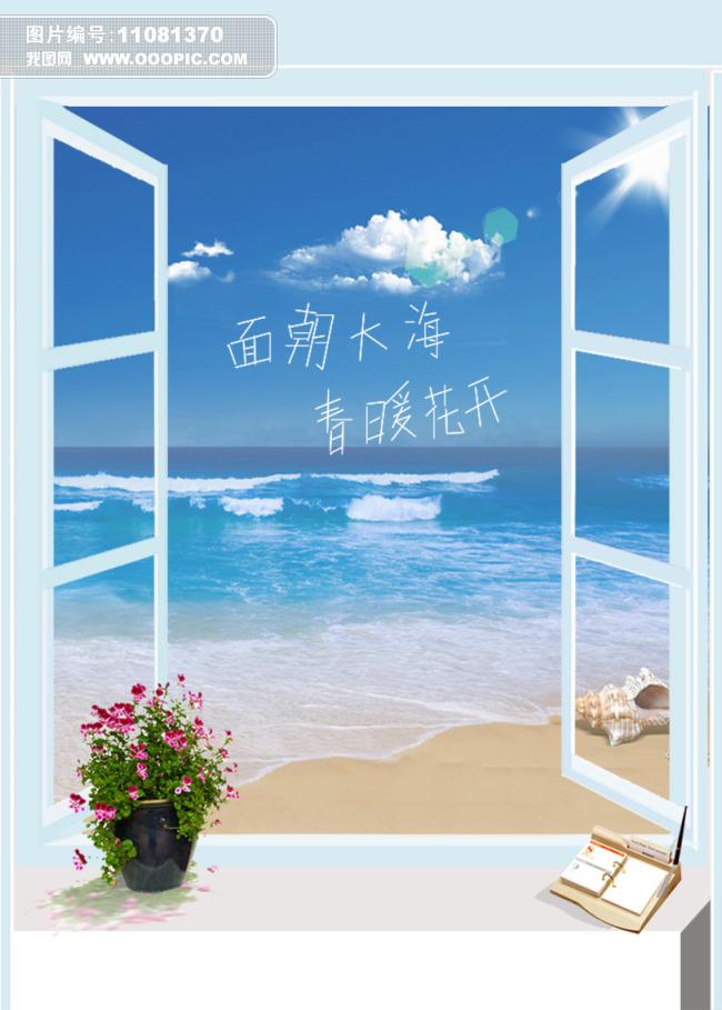 面朝大海春暖花开