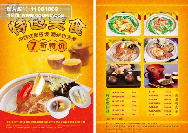饮食dm单模板设计