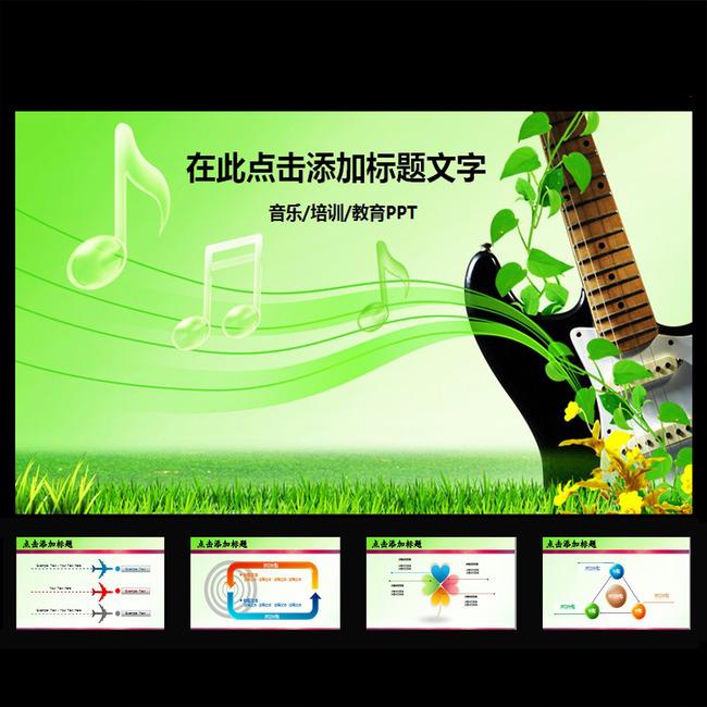 清新艺术培训音乐教学课件幻灯片ppt模板