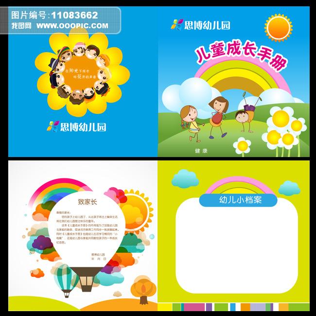 幼儿园儿童成长手册模版