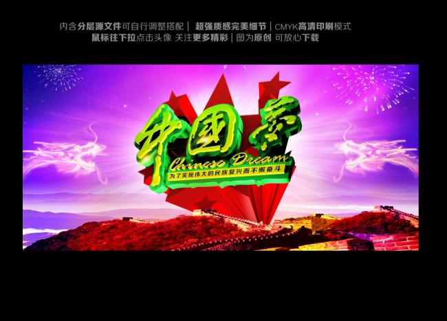 中国梦放飞梦想模板下载(图片编号:11084011)