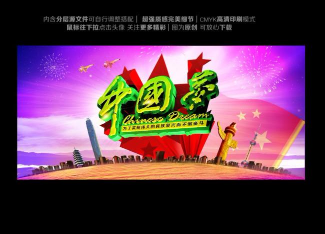 中国梦放飞梦想模板下载 11084025 党建展板设计 展板设计 党政 学校 图片
