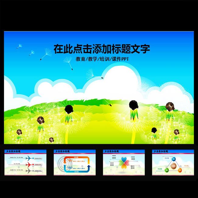 动态蒲公英绿色清新学校教育幻灯片ppt模板下载