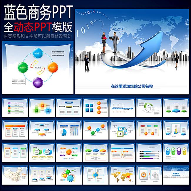 年度工作规划ppt模版设计下载模板下载(图片编号:)